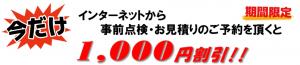 今ならネット割引1000円