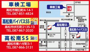 高松東バイパス車検工場
