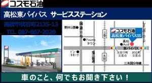高松東バイパスSS