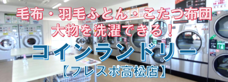 コインランドリーフレスポ高松店