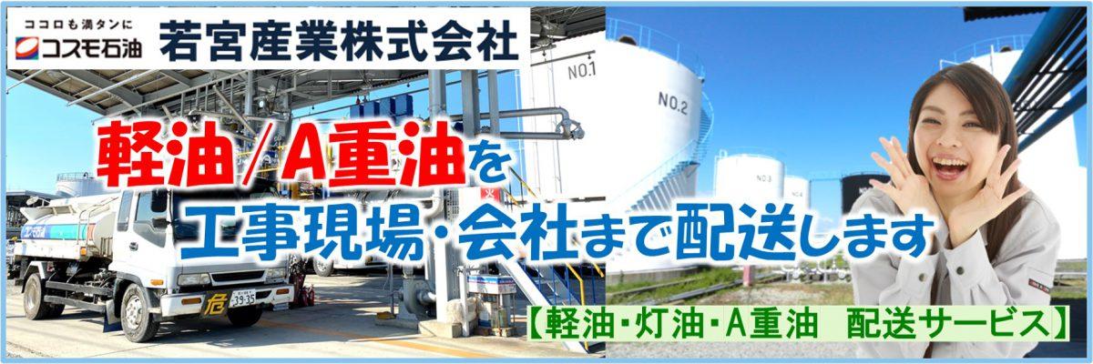 石油製品、灯油、軽油、A重油を工事現場、会社まで配達します。香川県、高松市周辺対応可能
